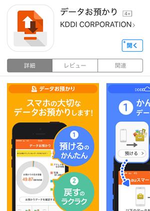20160810_iphone501